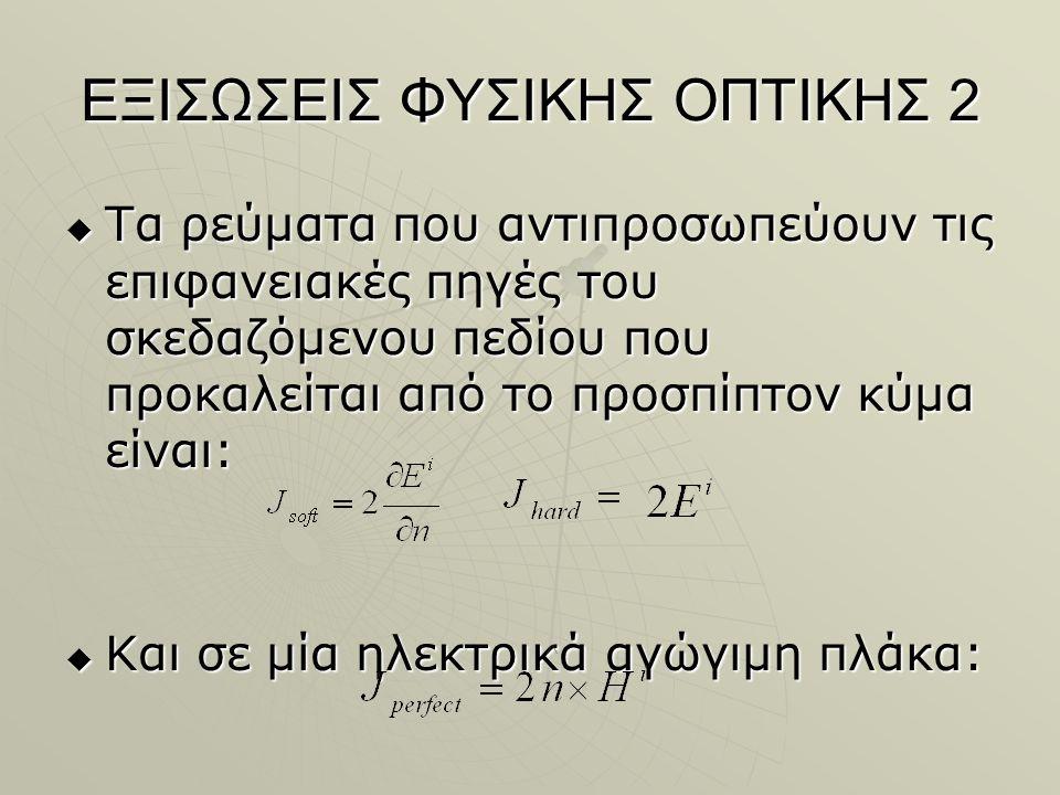 ΕΞΙΣΩΣΕΙΣ ΦΥΣΙΚΗΣ ΟΠΤΙΚΗΣ 3  Εξίσωση Green:  Εξισώσεις σκέδασης κοντινού πεδίου