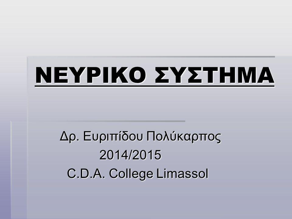  Κολποι της βασεως του κρανιου 5:  -εγκαρσιος  -σηραγγωδης  -ινιακος  -ανω λιθοειδης  -κατω λιθοειδης  Οι κολποι επικοινωνουν μεταξυ τους και το φλεβικο αιμα του εγκεφαλου τελικα από τον σιγμοειδη κολπο που είναι η συνεχεια του εγκαρσιου παροχετευεται στην εσω σφαγιτιδα φλεβα.