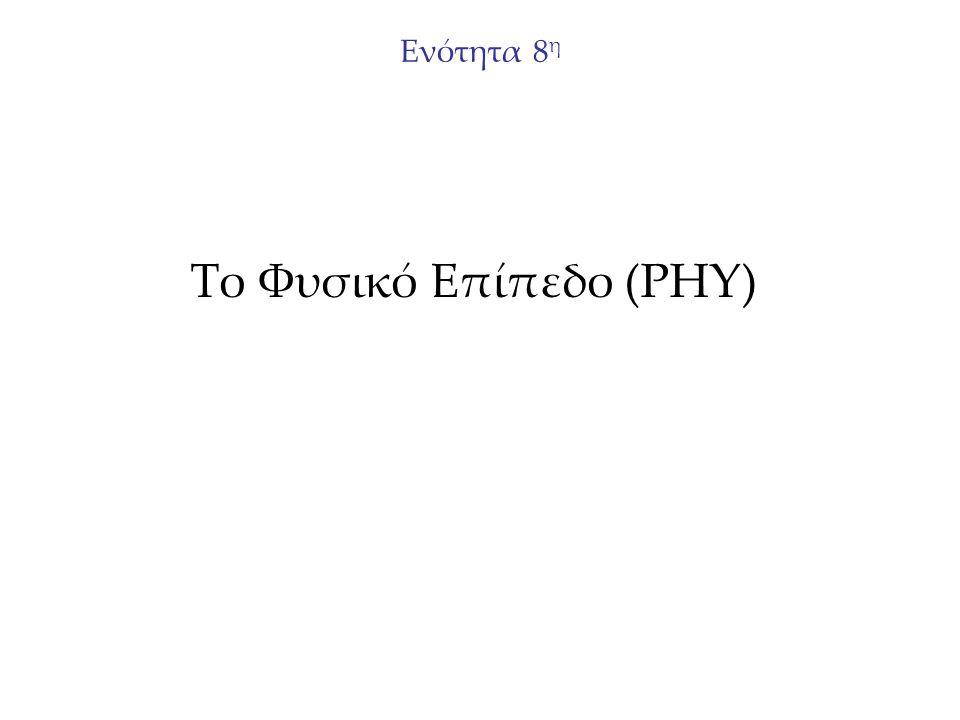 Ενότητα 8 η Το Φυσικό Επίπεδο (PHY)