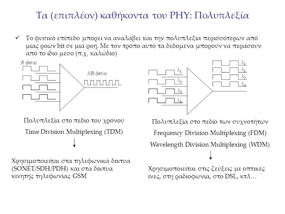 Το φυσικό επίπεδο μπορεί να αναλάβει και την πολυπλεξία περισσότερων από μίας ροών bit σε μία ροή. Με τον τρόπο αυτό τα δεδομένα μπορούν να περάσουν α