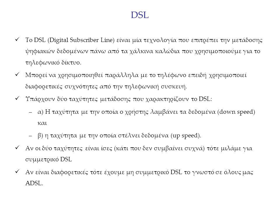 DSL To DSL (Digital Subscriber Line) είναι μία τεχνολογία που επιτρέπει την μετάδοσης ψηφιακών δεδομένων πάνω από τα χάλκινα καλώδια που χρησιμοποιούμε για το τηλεφωνικό δίκτυο.