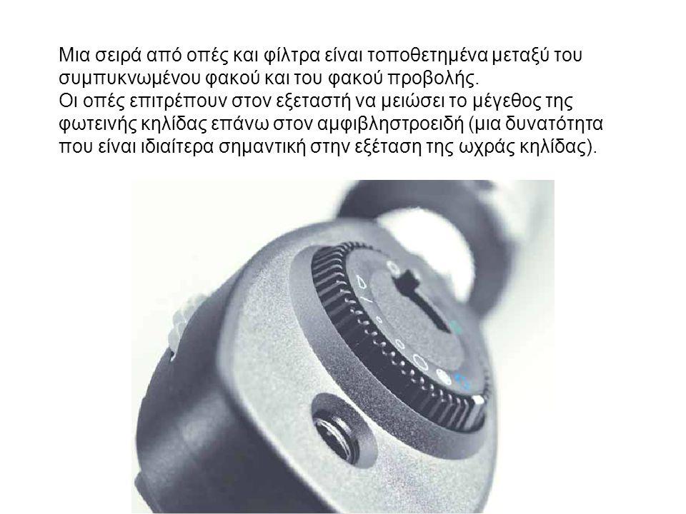 Διαφράγματα και φίλτρα Η ένταση και η θέση της αντανάκλασης εξαρτάται σύμφωνα με μερικές παραμέτρους οι οποίες περιλαμβάνουν : 1) Την γωνία μεταξύ των αξόνων φωτισμού και εξέτασης 2) Την απόσταση του εξεταστή και του ασθενούς 3) Το μέγεθος του διαφράγματος στο σύστημα φωτισμού 4) Τα μέγεθος της οπής παρατήρησης