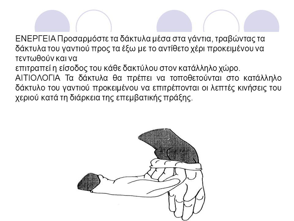 ΕΝΕΡΓΕΙΑ Προσαρμόστε τα δάκτυλα μέσα στα γάντια, τραβώντας τα δάκτυλα του γαντιού προς τα έξω με το αντίθετο χέρι προκειμένου να τεντωθούν και να επιτ