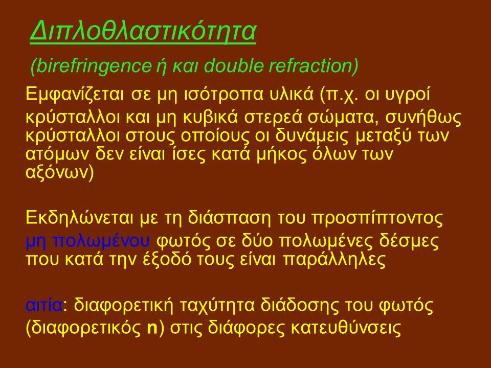 Διπλοθλαστικότητα (birefringence ή και double refraction) Εμφανίζεται σε μη ισότροπα υλικά (π.χ.
