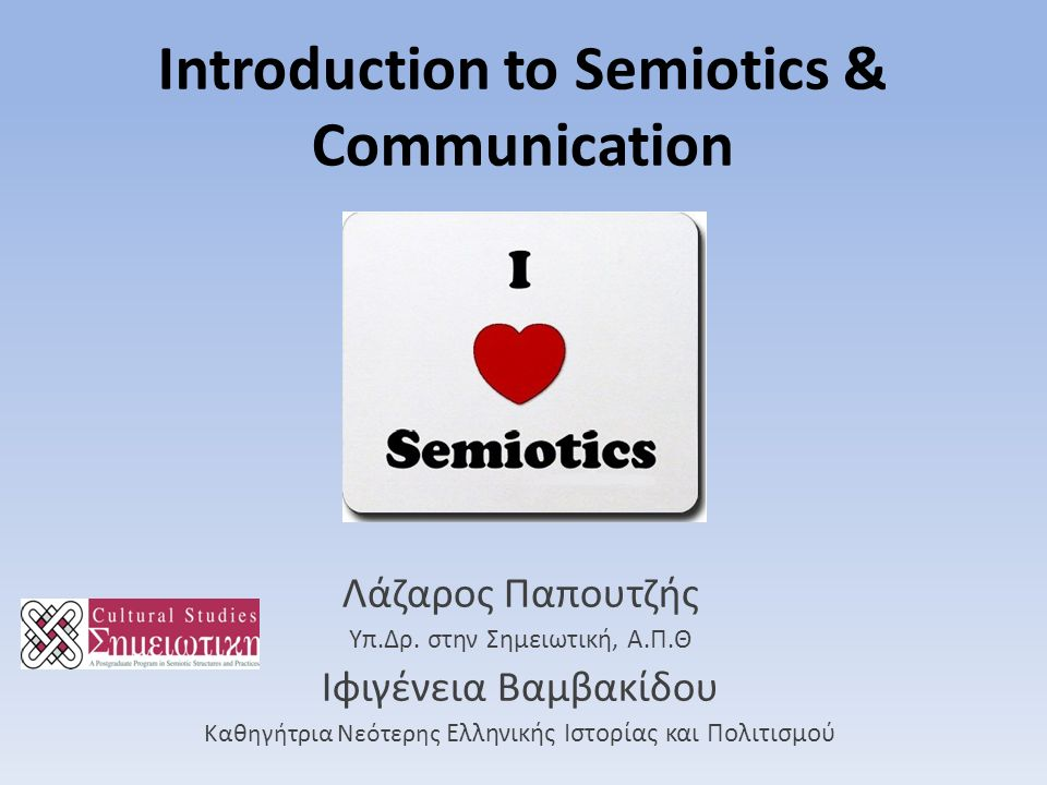 Introduction to Semiotics & Communication Λάζαρος Παπουτζής Υπ.Δρ.