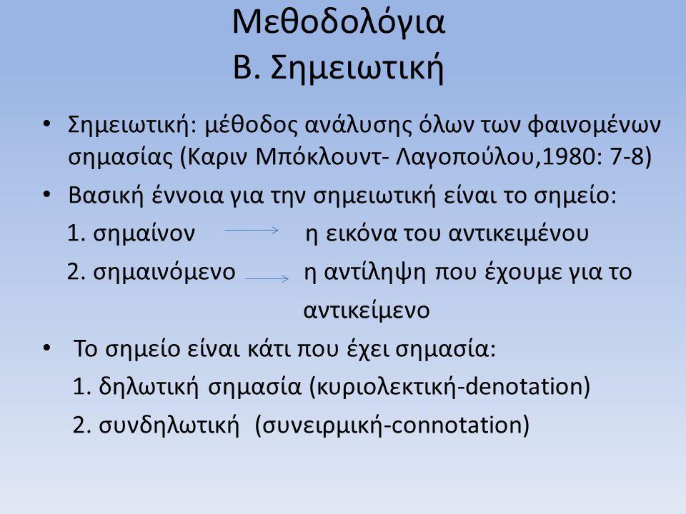 Μεθοδολόγια Β. Σημειωτική Σημειωτική: μέθοδος ανάλυσης όλων των φαινομένων σημασίας (Καριν Μπόκλουντ- Λαγοπούλου,1980: 7-8) Βασική έννοια για την σημε