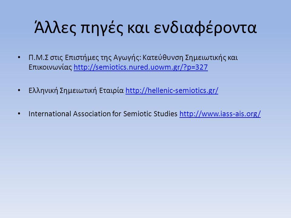 Άλλες πηγές και ενδιαφέροντα Π.Μ.Σ στις Επιστήμες της Αγωγής: Κατεύθυνση Σημειωτικής και Επικοινωνίας http://semiotics.nured.uowm.gr/ p=327http://semiotics.nured.uowm.gr/ p=327 Ελληνική Σημειωτική Εταιρία http://hellenic-semiotics.gr/http://hellenic-semiotics.gr/ International Association for Semiotic Studies http://www.iass-ais.org/http://www.iass-ais.org/