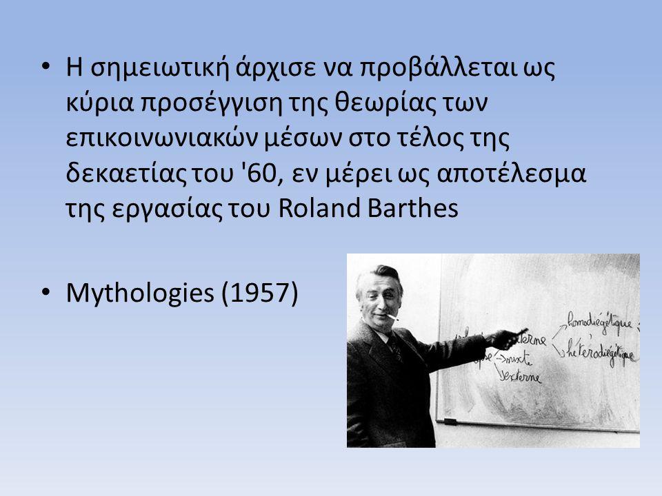 Η σημειωτική άρχισε να προβάλλεται ως κύρια προσέγγιση της θεωρίας των επικοινωνιακών μέσων στο τέλος της δεκαετίας του 60, εν μέρει ως αποτέλεσμα της εργασίας του Roland Barthes Mythologies (1957)