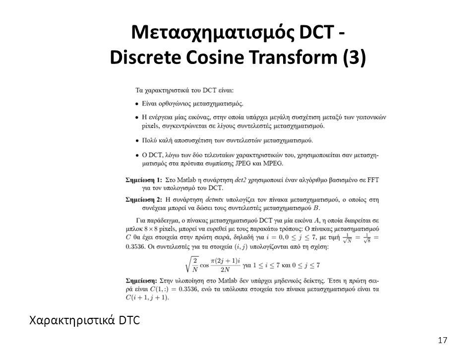 Χαρακτηριστικά DTC Μετασχηματισμός DCT - Discrete Cosine Transform (3) 17