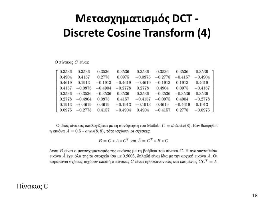 Πίνακας C Μετασχηματισμός DCT - Discrete Cosine Transform (4) 18