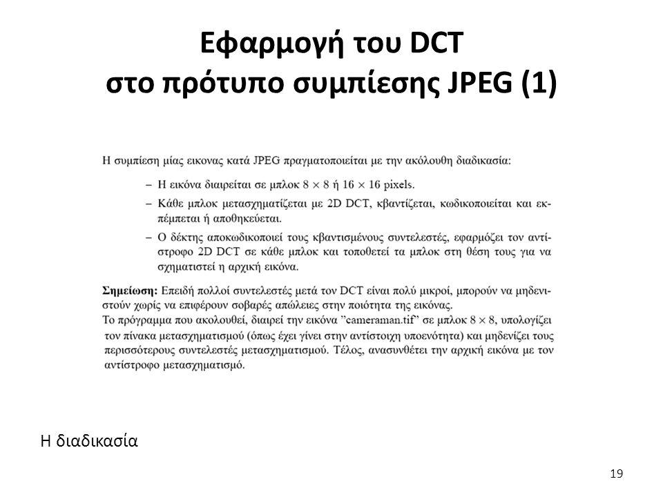 H διαδικασία Εφαρμογή του DCT στο πρότυπο συμπίεσης JPEG (1) 19