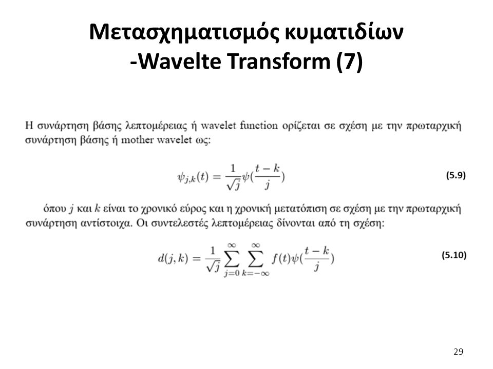 Μετασχηματισμός κυματιδίων -Wavelte Transform (7) 29
