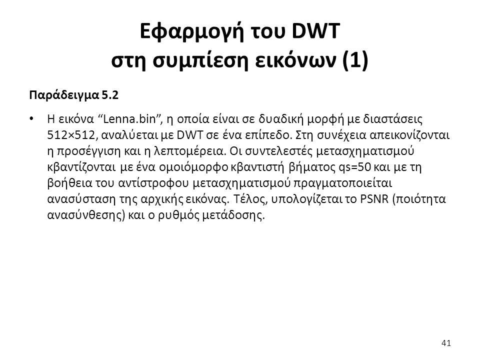 Εφαρμογή του DWT στη συμπίεση εικόνων (1) Παράδειγμα 5.2 Η εικόνα Lenna.bin , η οποία είναι σε δυαδική μορφή με διαστάσεις 512×512, αναλύεται με DWT σε ένα επίπεδο.