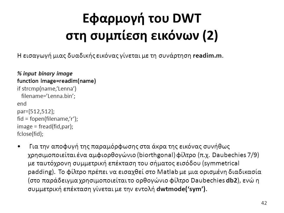 Εφαρμογή του DWT στη συμπίεση εικόνων (2) Η εισαγωγή μιας δυαδικής εικόνας γίνεται με τη συνάρτηση readim.m.