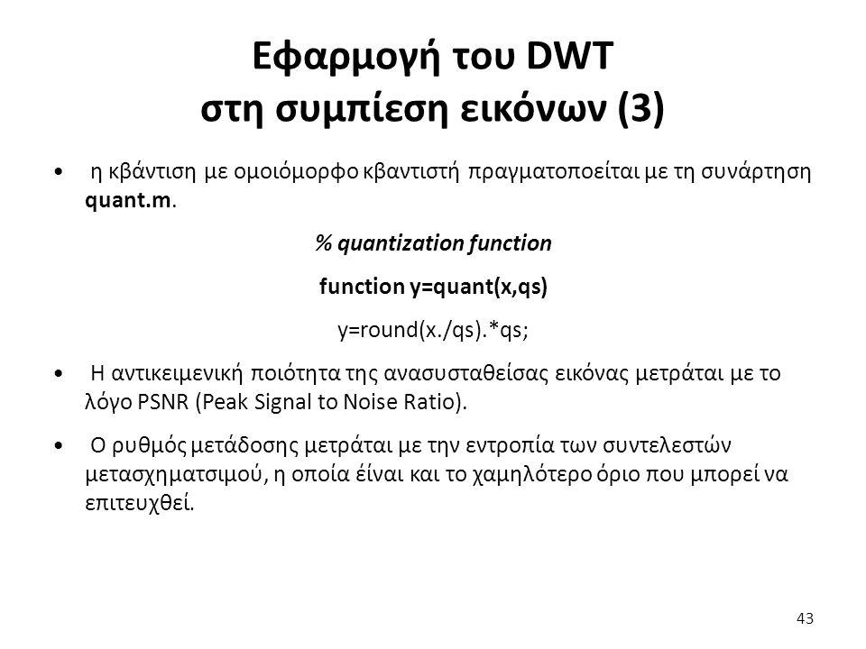 Εφαρμογή του DWT στη συμπίεση εικόνων (3) η κβάντιση με ομοιόμορφο κβαντιστή πραγματοποείται με τη συνάρτηση quant.m.