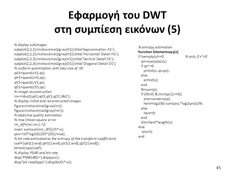 Εφαρμογή του DWT στη συμπίεση εικόνων (5) % display subimages subplot(2,2,1);imshow(mat2gray(A1));title('Approximation A1'); subplot(2,2,2);imshow(mat