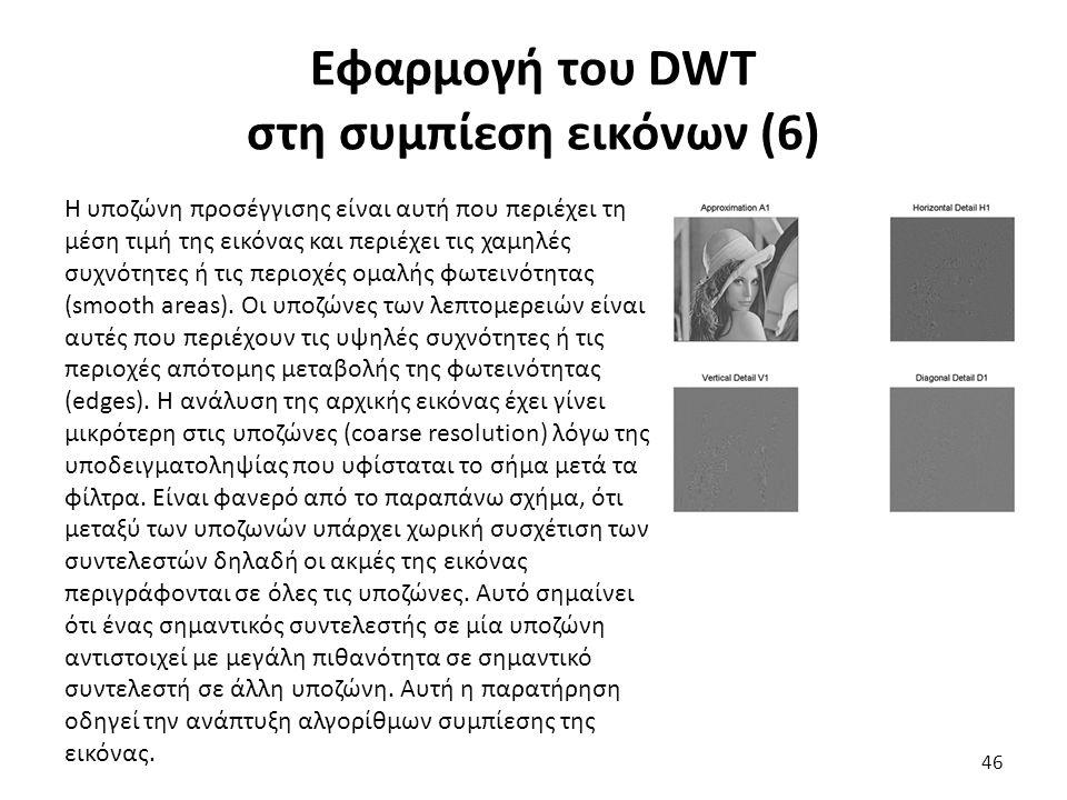 Εφαρμογή του DWT στη συμπίεση εικόνων (6) Η υποζώνη προσέγγισης είναι αυτή που περιέχει τη μέση τιμή της εικόνας και περιέχει τις χαμηλές συχνότητες ή τις περιοχές ομαλής φωτεινότητας (smooth areas).