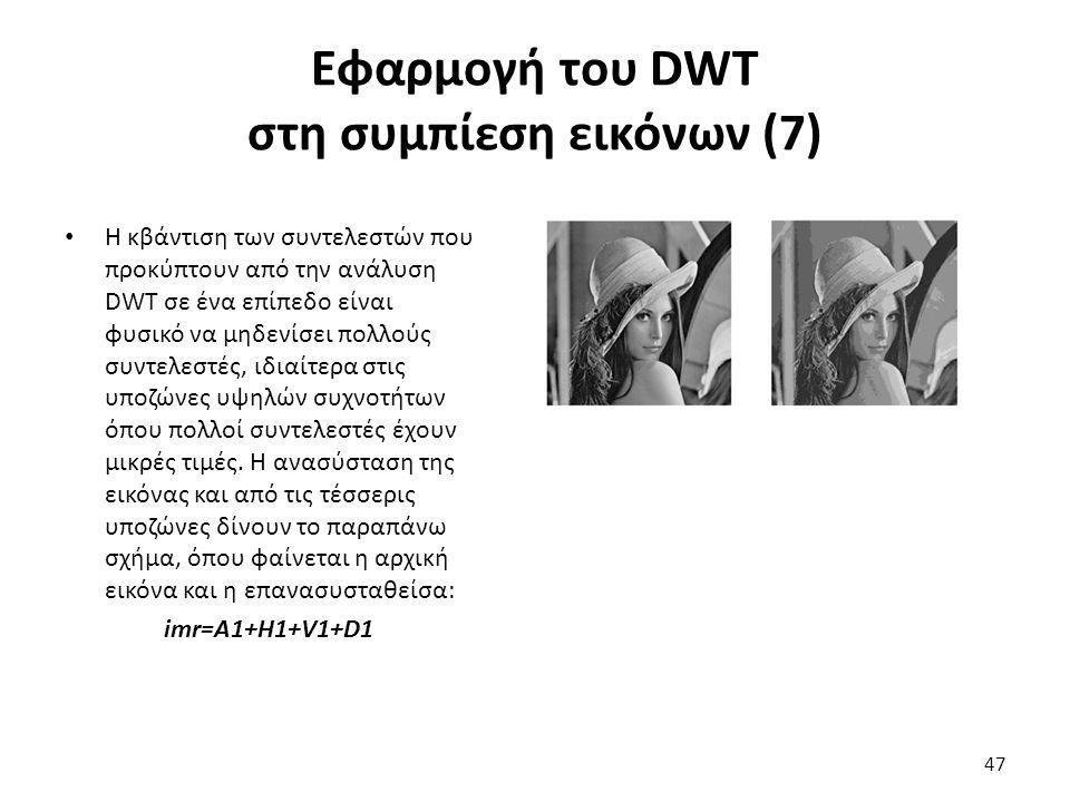 Εφαρμογή του DWT στη συμπίεση εικόνων (7) Η κβάντιση των συντελεστών που προκύπτουν από την ανάλυση DWT σε ένα επίπεδο είναι φυσικό να μηδενίσει πολλούς συντελεστές, ιδιαίτερα στις υποζώνες υψηλών συχνοτήτων όπου πολλοί συντελεστές έχουν μικρές τιμές.
