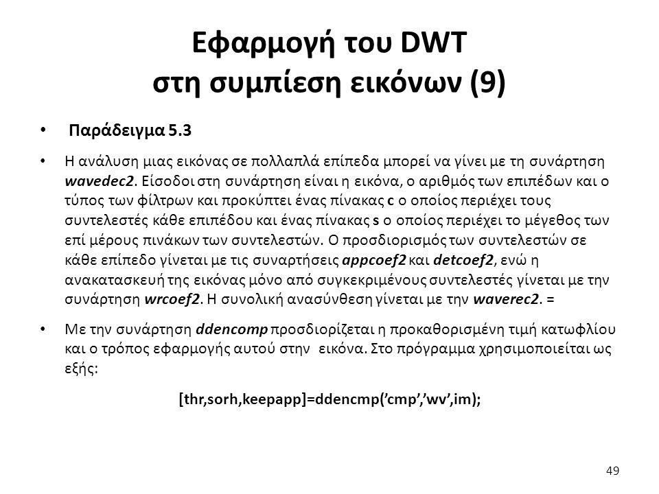 Εφαρμογή του DWT στη συμπίεση εικόνων (9) Παράδειγμα 5.3 Η ανάλυση μιας εικόνας σε πολλαπλά επίπεδα μπορεί να γίνει με τη συνάρτηση wavedec2.