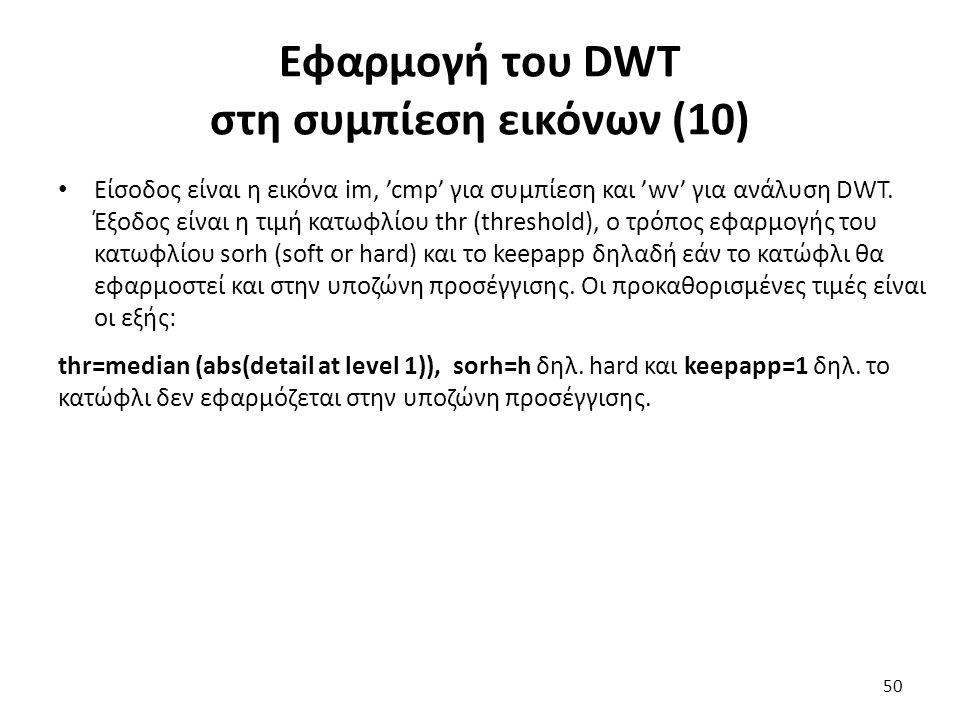 Εφαρμογή του DWT στη συμπίεση εικόνων (10) Είσοδος είναι η εικόνα im, 'cmp' για συμπίεση και 'wv' για ανάλυση DWT.