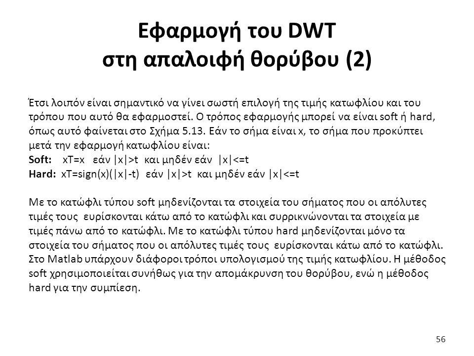 Εφαρμογή του DWT στη απαλοιφή θορύβου (2) Έτσι λοιπόν είναι σημαντικό να γίνει σωστή επιλογή της τιμής κατωφλίου και του τρόπου που αυτό θα εφαρμοστεί.