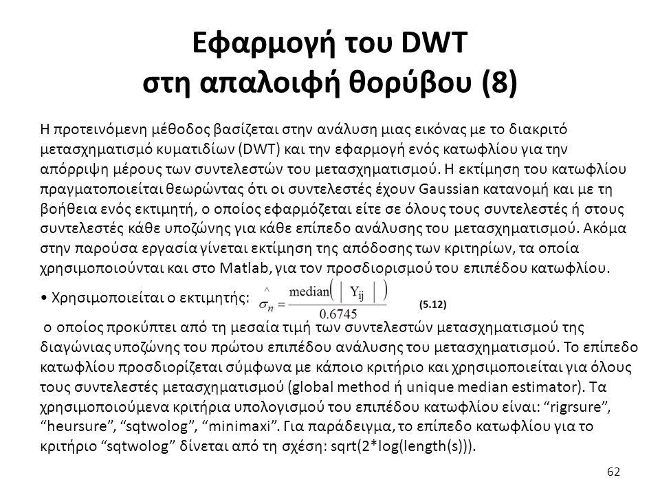 Εφαρμογή του DWT στη απαλοιφή θορύβου (8) Η προτεινόμενη μέθοδος βασίζεται στην ανάλυση μιας εικόνας με το διακριτό μετασχηματισμό κυματιδίων (DWT) και την εφαρμογή ενός κατωφλίου για την απόρριψη μέρους των συντελεστών του μετασχηματισμού.