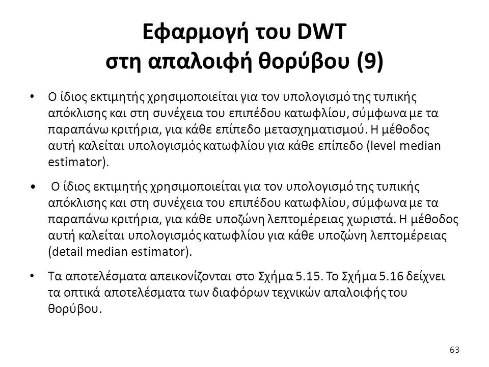 Εφαρμογή του DWT στη απαλοιφή θορύβου (9) Ο ίδιος εκτιμητής χρησιμοποιείται για τον υπολογισμό της τυπικής απόκλισης και στη συνέχεια του επιπέδου κατωφλίου, σύμφωνα με τα παραπάνω κριτήρια, για κάθε επίπεδο μετασχηματισμού.