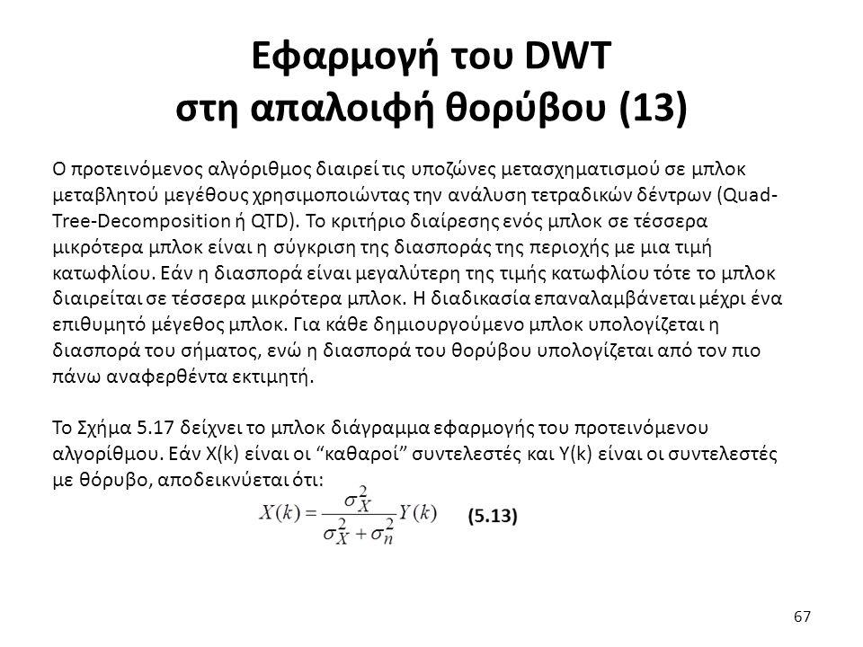 Εφαρμογή του DWT στη απαλοιφή θορύβου (13) Ο προτεινόμενος αλγόριθμος διαιρεί τις υποζώνες μετασχηματισμού σε μπλοκ μεταβλητού μεγέθους χρησιμοποιώντας την ανάλυση τετραδικών δέντρων (Quad- Tree-Decomposition ή QTD).