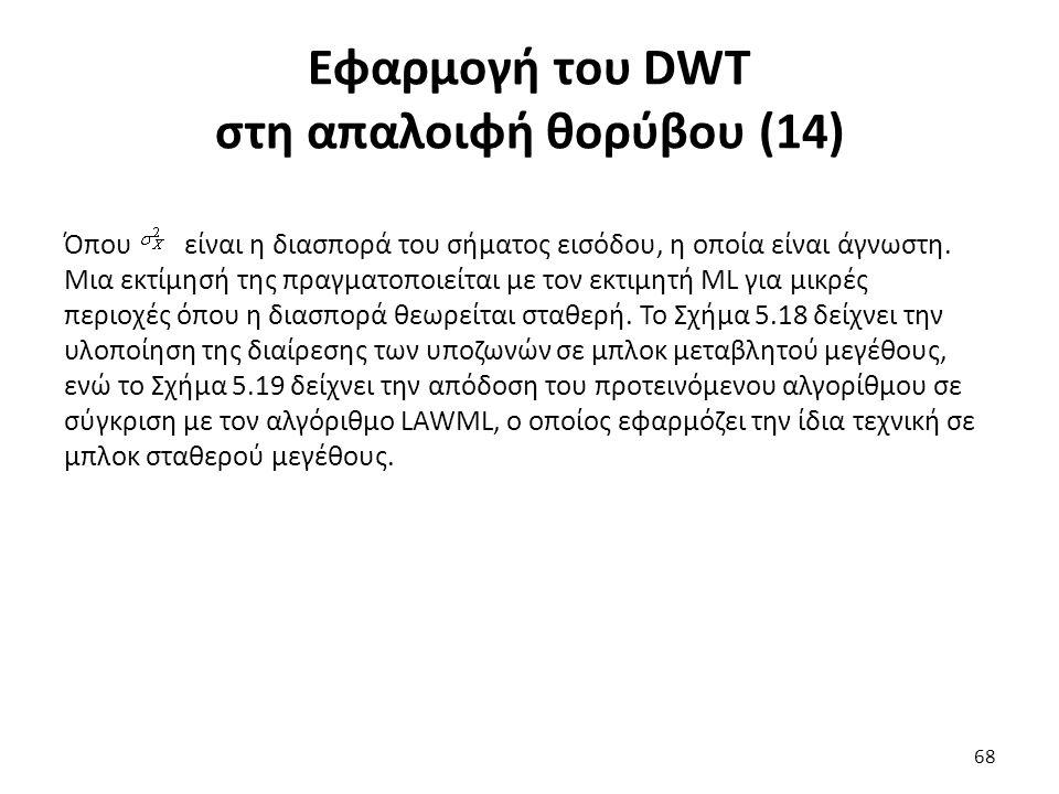 Εφαρμογή του DWT στη απαλοιφή θορύβου (14) Όπου είναι η διασπορά του σήματος εισόδου, η οποία είναι άγνωστη.