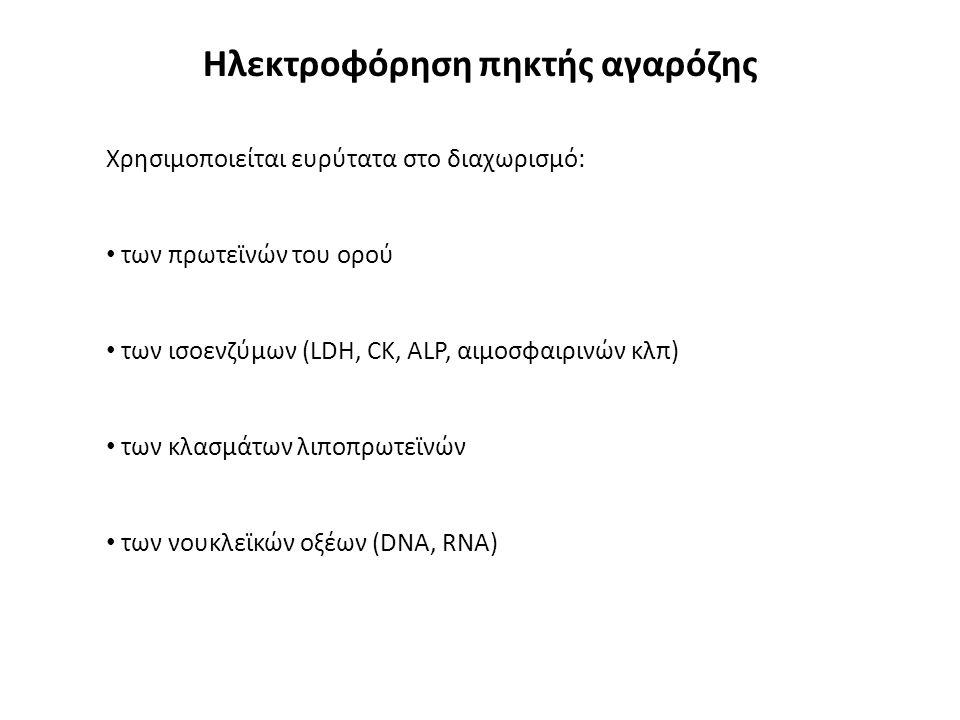 Ηλεκτροφόρηση πηκτής αγαρόζης Χρησιμοποιείται ευρύτατα στο διαχωρισμό: των πρωτεϊνών του ορού των ισοενζύμων (LDH, CK, ALP, αιμοσφαιρινών κλπ) των κλασμάτων λιποπρωτεϊνών των νουκλεϊκών οξέων (DNA, RNA)