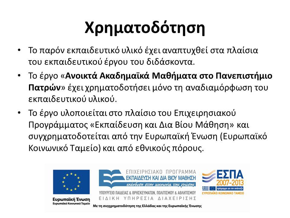Σκοπός ενότητας  Εισαγωγή στην Ηλεκτροφόρηση-Γενικές αρχές και κατηγορίες.