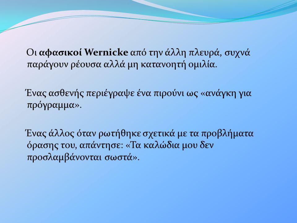 Οι αφασικοί Wernicke από την άλλη πλευρά, συχνά παράγουν ρέουσα αλλά μη κατανοητή ομιλία.