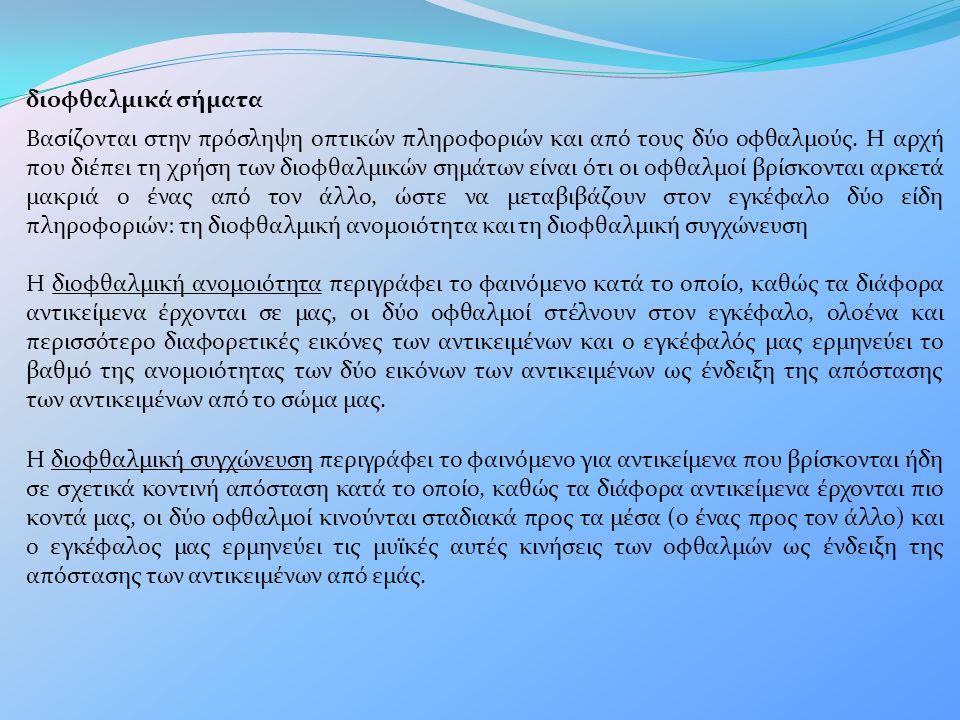 διοφθαλμικά σήματα Βασίζονται στην πρόσληψη οπτικών πληροφοριών και από τους δύο οφθαλμούς.