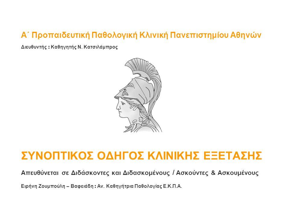 Α΄ Προπαιδευτική Παθολογική Κλινική Πανεπιστημίου Αθηνών Διευθυντής : Καθηγητής Ν.