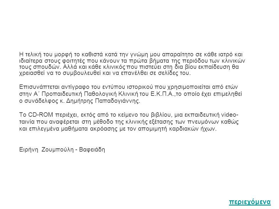 ΦΥΣΙΚΗ ΕΞΕΤΑΣΗ ΚΕΦΑΛΗΣ Πλάτων Ησαϊας, Κολλέγιο Αθηνών περιεχόμενα