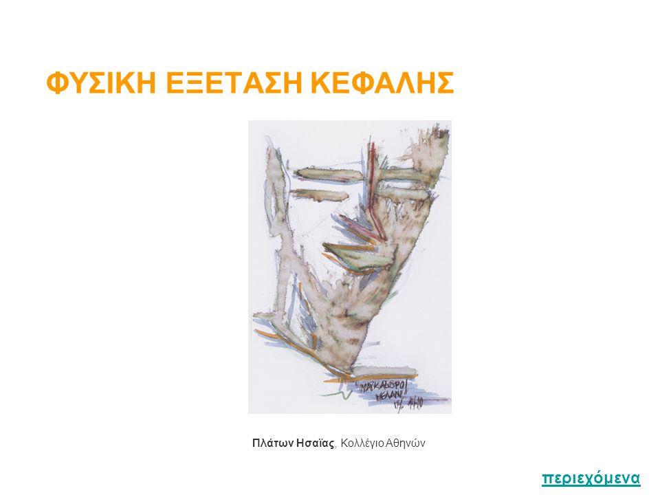 Επισκόπηση Σχήμα / ουλές / ομφαλός / ραβδώσεις / κήλες / φλέβες / εξανθήματα / Ομφαλός : Ομφαλοκήλη Εισολκή της κοιλιάς / σκαφοειδής κοιλία Διόγκωση Mετεωρισμός / πνευμοπεριτόναιο / υποδόριο εμφύσημα / ασκίτης ( βατραχοειδής κοιλιά ) / αιμοπεριτόναιο / διάταση στομάχου / κύηση / παχυσαρκία / υδατίδες κύστεις / αποστήματα / διόγκωση σπλάγχνων / κοπρόσταση Κατάργηση κοιλιακής αναπνοής επί περιτονίτιδος / πόνος Ορατός περισταλτισμός : ( στένωση πυλωρού / 12 / δακτύλου / αποφρακτικός ειλεός ) Σφύξεις κοιλιακής αορτής ( φυσιολογικά ορατές σε λεπτόσωμα άτομα ) περιεχόμενα