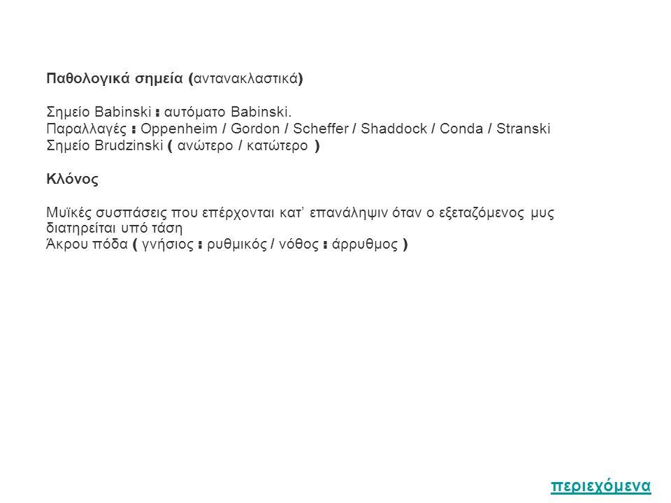 Παθολογικά σημεία ( αντανακλαστικά ) Σημείο Babinski : αυτόματο Babinski.