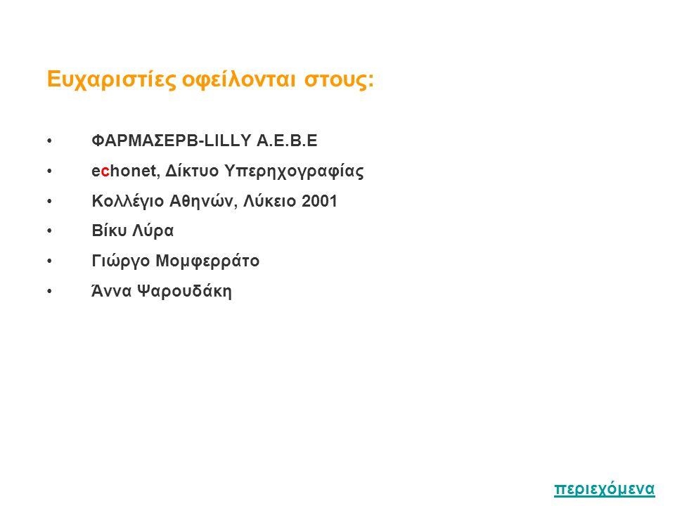 Ευχαριστίες οφείλoνται στους: ΦΑΡΜΑΣΕΡΒ-LILLY A.E.B.E echonet, Δίκτυο Υπερηχογραφίας Κολλέγιο Αθηνών, Λύκειο 2001 Βίκυ Λύρα Γιώργο Μομφερράτο Άννα Ψαρουδάκη περιεχόμενα