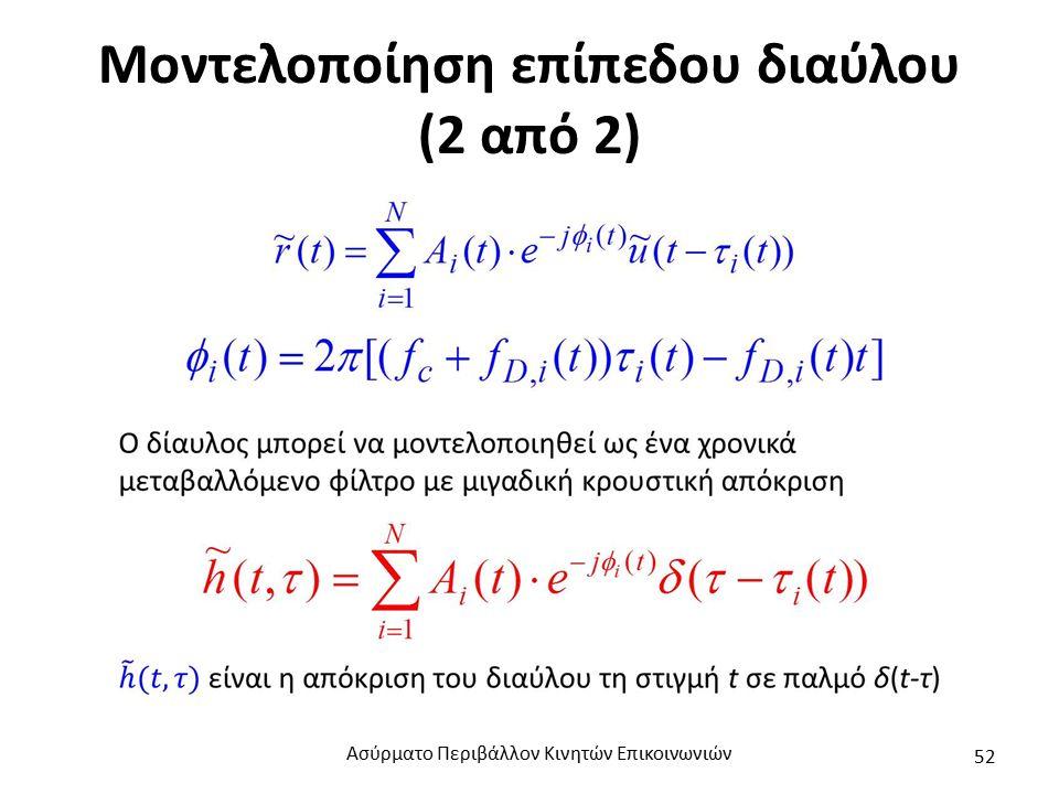 Μοντελοποίηση επίπεδου διαύλου (2 από 2) Ασύρματο Περιβάλλον Κινητών Επικοινωνιών 52