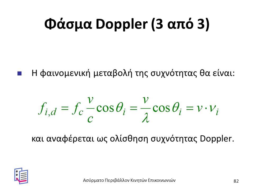 Φάσμα Doppler (3 από 3) Ασύρματο Περιβάλλον Κινητών Επικοινωνιών 82