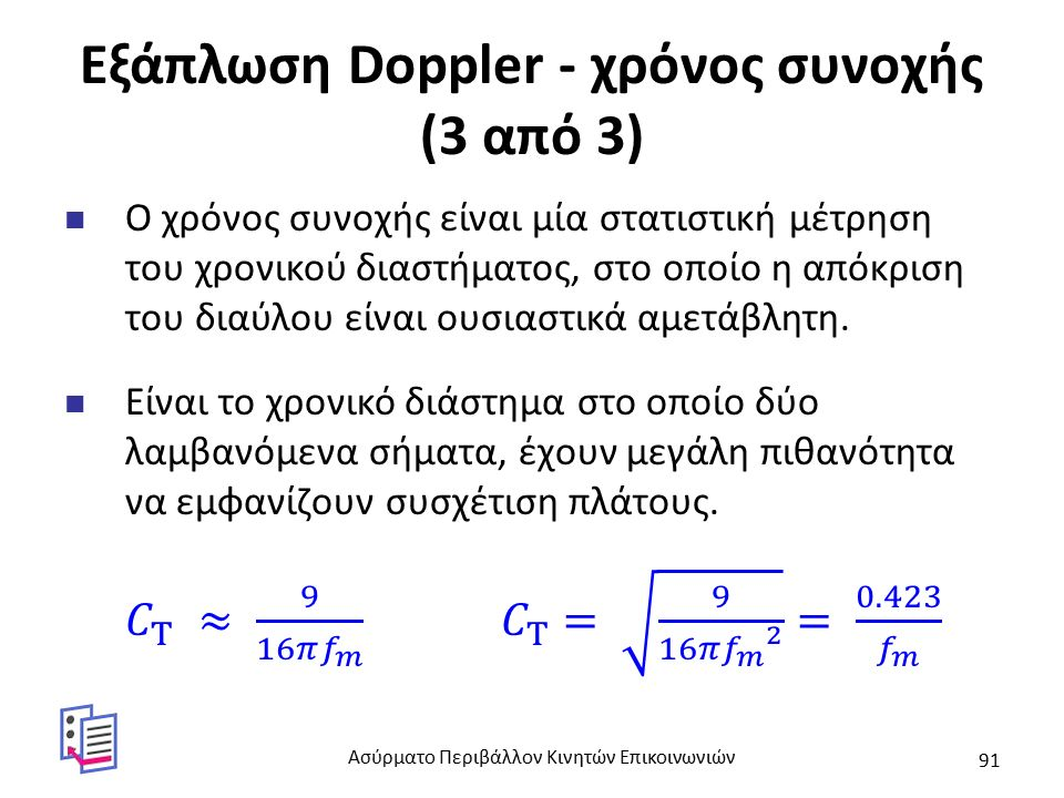 Εξάπλωση Doppler - χρόνος συνοχής (3 από 3) Ασύρματο Περιβάλλον Κινητών Επικοινωνιών 91