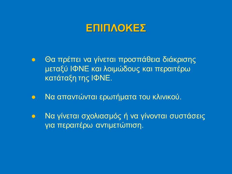 ●Θα πρέπει να γίνεται προσπάθεια διάκρισης μεταξύ ΙΦΝΕ και λοιμώδους και περαιτέρω κατάταξη της ΙΦΝΕ.