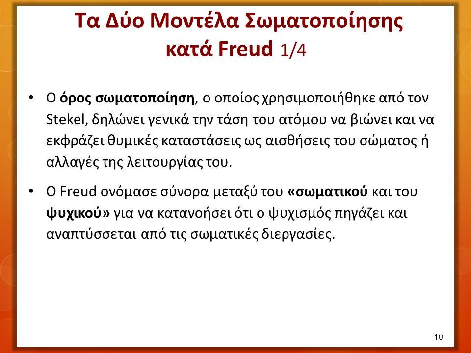 Τα Δύο Μοντέλα Σωματοποίησης κατά Freud 1/4 Ο όρος σωματοποίηση, ο οποίος χρησιμοποιήθηκε από τον Stekel, δηλώνει γενικά την τάση του ατόμου να βιώνει και να εκφράζει θυμικές καταστάσεις ως αισθήσεις του σώματος ή αλλαγές της λειτουργίας του.