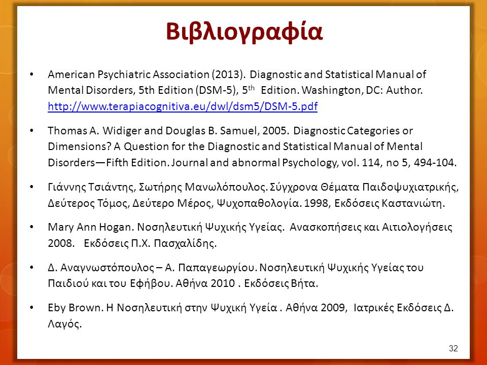 Βιβλιογραφία American Psychiatric Association (2013).