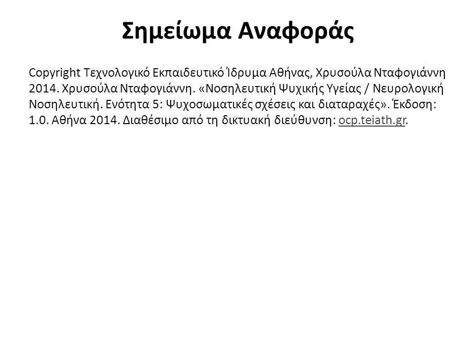 Σημείωμα Αναφοράς Copyright Τεχνολογικό Εκπαιδευτικό Ίδρυμα Αθήνας, Χρυσούλα Νταφογιάννη 2014.