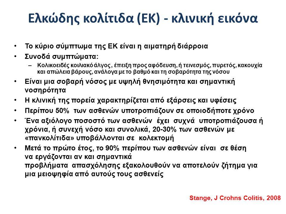 Το κύριο σύμπτωμα της ΕΚ είναι η αιματηρή διάρροια Συνοδά συμπτώματα: – Κολικοειδές κοιλιακό άλγος, έπειξη προς αφόδευση, ή τεινεσμός, πυρετός, κακουχ