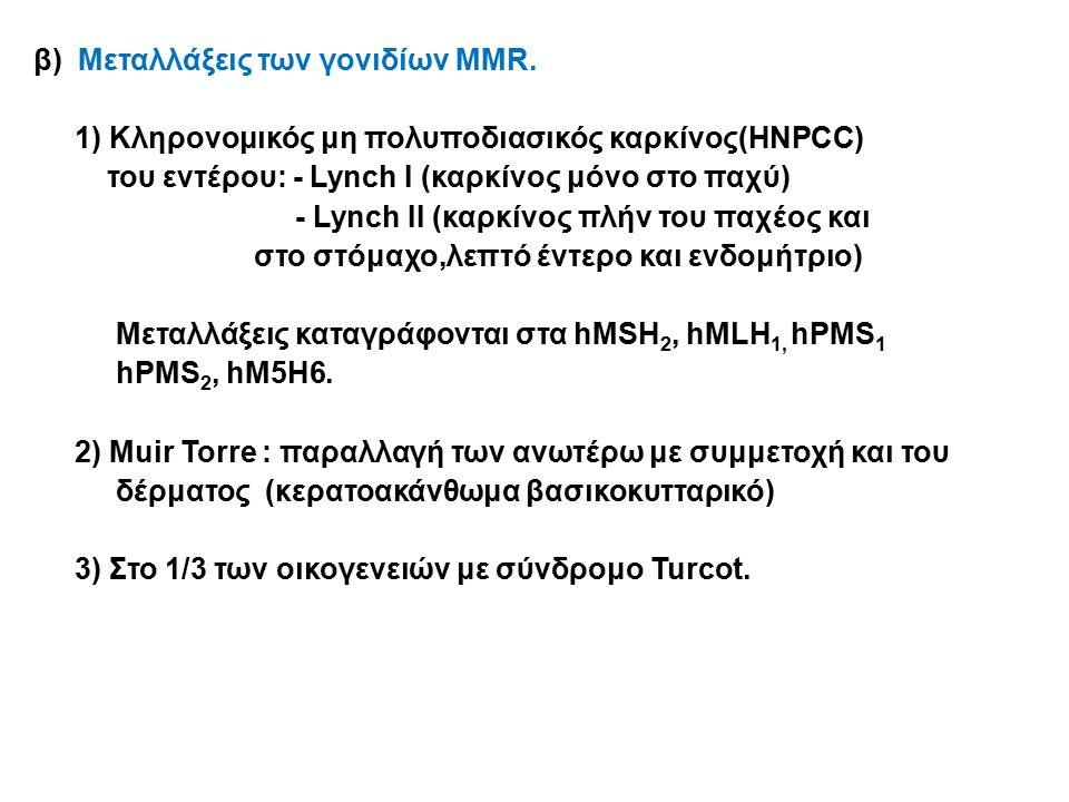 β) Μεταλλάξεις των γονιδίων MMR. 1) Κληρονομικός μη πολυποδιασικός καρκίνος(HNPCC) του εντέρου: - Lynch I (καρκίνος μόνο στο παχύ) - Lynch II (καρκίνο