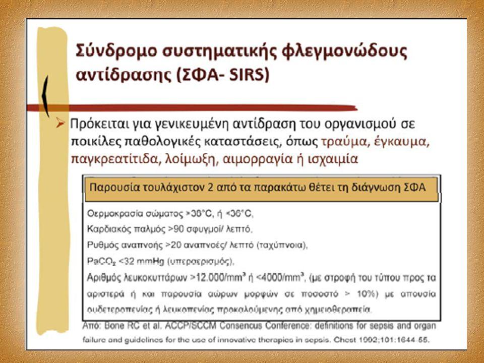 Διατροφική υποστήριξη σε βαρέως πάσχοντες ασθενείς  Σκοπός διατροφικής υποστήριξης: – αποτροπή ελλείμματος πρωτεϊνών & θερμίδων, – βελτιστοποίηση παρούσας κατάστασης ασθενή – περιορισμός περαιτέρω νοσηρότητας, συνεπειών ασιτίας – αποφυγή υπερ/υποσιτισμού – αποφυγή/πρόληψη δυσλειτουργίας ζωτικών λειτουργιών
