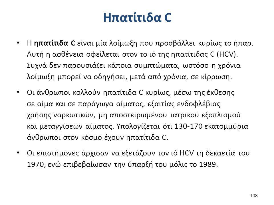 Ηπατίτιδα C Η ηπατίτιδα C είναι μία λοίμωξη που προσβάλλει κυρίως το ήπαρ.