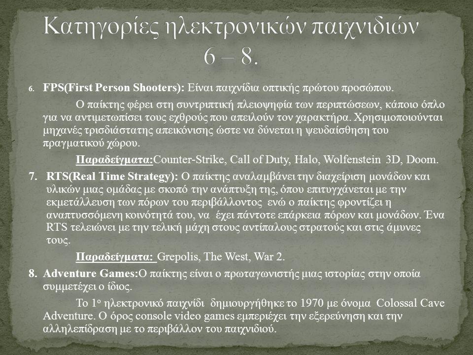 6. FPS(First Person Shooters): Είναι παιχνίδια οπτικής πρώτου προσώπου.